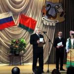 В день единства народов России и Белоруссии 2 апреля 2009 года