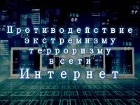 antiter_internet - 200