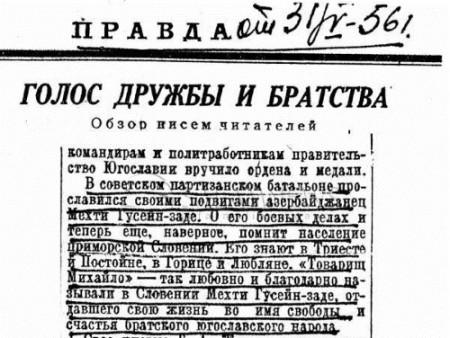 Вырезка из газеты Правда 1956 год_с