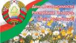 03.07_День независимости РБ