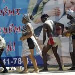 4_День города.  Ритмы Африки на ивановской земле (студенты ИвГУ)
