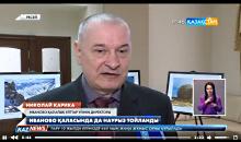 Каз ТВ 220