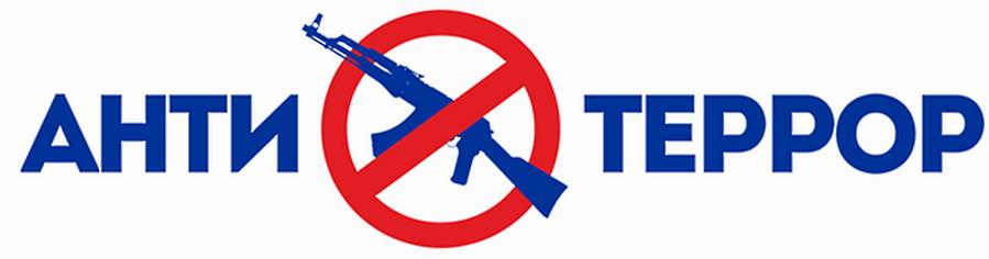 Анти террор