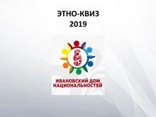 etno-kviz_zastavka - 220