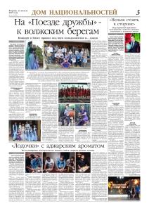 DN ot RK, 15.08.2017_foto - 300