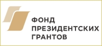 Fond_prezident_grant -200 - 1