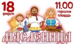 masltnitsa_privolzhsk_2018 - 150
