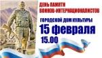 privjlzhsk_15.02.18 - 150
