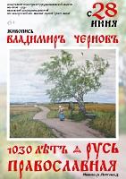 Chernov_VV - 200