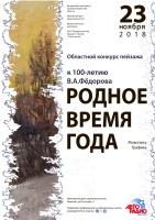 Rodnoe_vremya_goda - 200