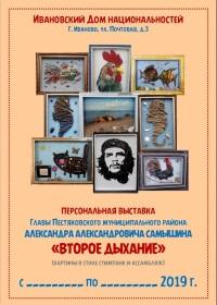 Samyshin IDN 24.04.19 - 200