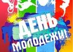 27.06_molodezh