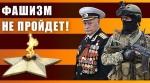 09.11_protiv_fashizma