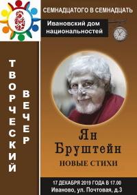 YaBrushteyn_17.12.19 - 200