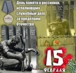 15.02_den-internatsionalista