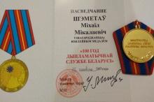 medalmin