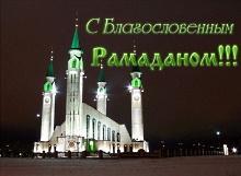 Ramadan - 220