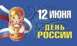 12.06_den_rossii