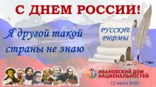 RusskieRifmy