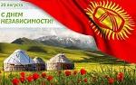 31.08_Kirgizstan