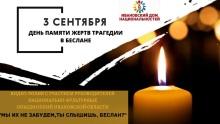 Beslan2020 - 220