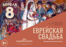 Evreyskaya-svadba - 220