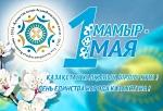01.05_kazahstan